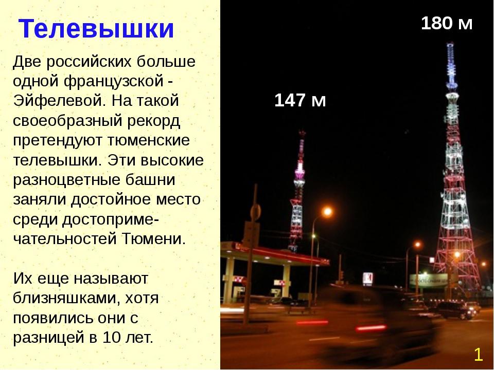 Телевышки - важное звено тюменского вещания. На башнях установлено 15 передат...