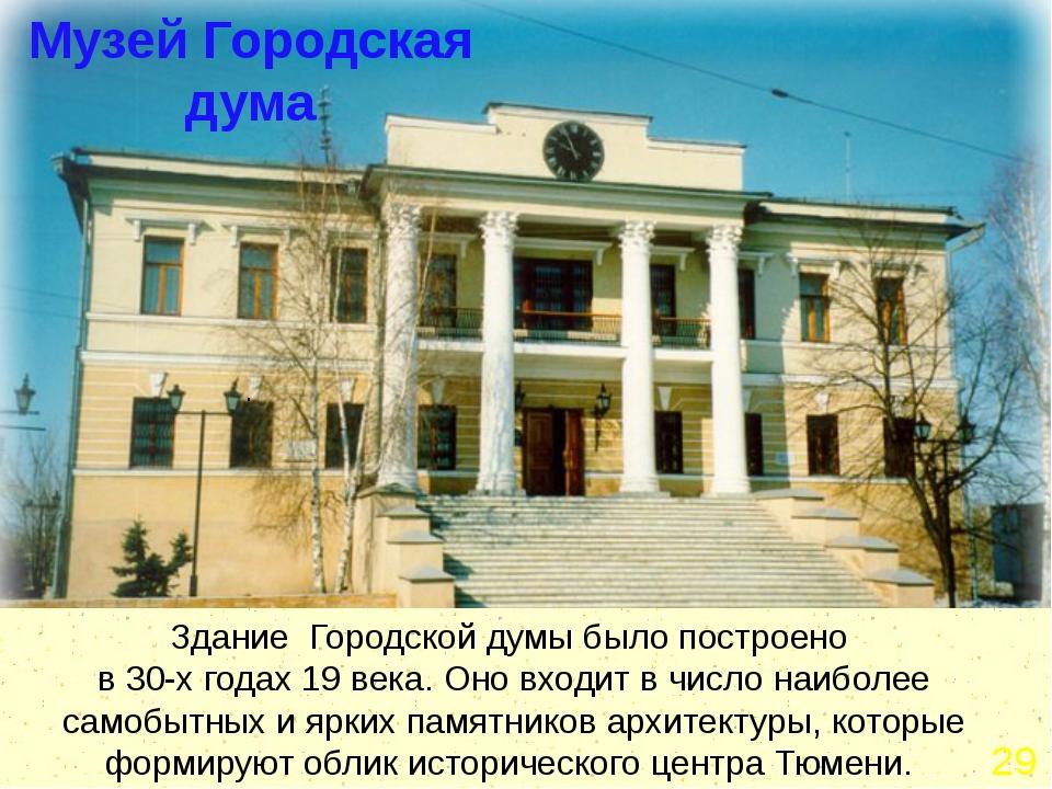 Здание представляет собой великолепный образец стиля русской провинциальной а...