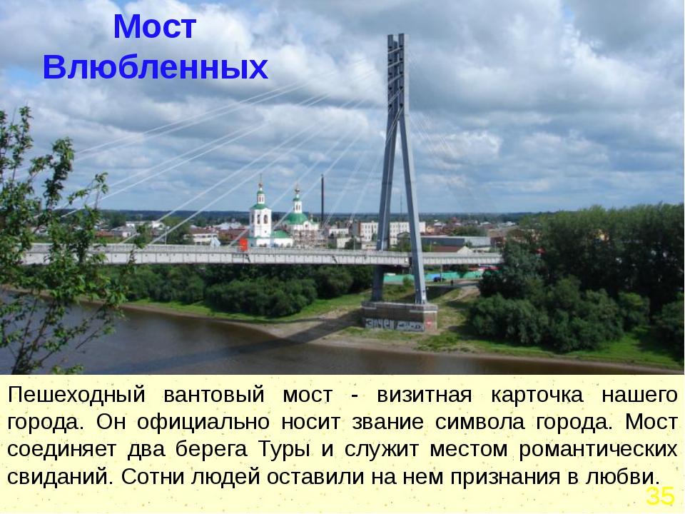 В начале XX века в этом месте построили первый мост на средства купца Текутье...