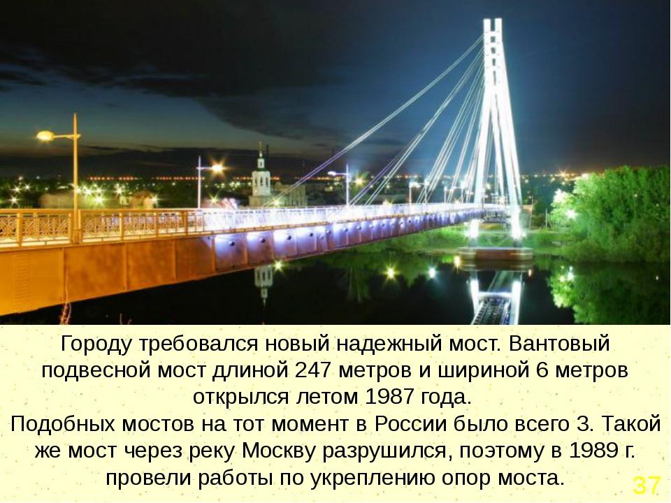 «Мостом влюбленных» он стал в 2003 году. Новое название было придумано ди-дже...