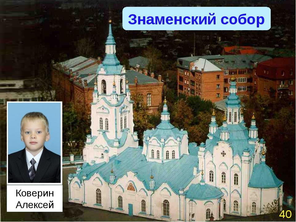 Дата основания церкви неточная -1624-1659. Здание собора в общей сложности ст...