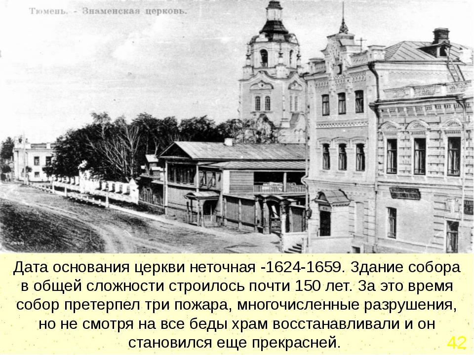 Главная святыня собора – икона Божией Матери «Знамение», с 1852 г. ее стали п...
