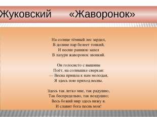 В.А.Жуковский «Жаворонок» На солнце тёмный лес зардел, В долине пар белеет то