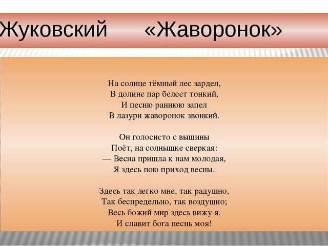 В.А.Жуковский «Жаворонок» На солнце тёмный лес зардел, В долине пар белеет то...