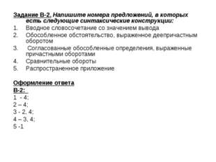 Задание В-2. Напишите номера предложений, в которых есть следующие синтаксиче