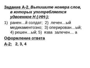 Задание А-2. Выпишите номера слов, в которых употребляется удвоенное Н (-НН-)