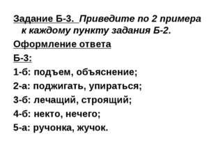 Задание Б-3. Приведите по 2 примера к каждому пункту задания Б-2. Оформление