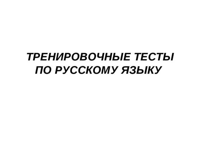 ТРЕНИРОВОЧНЫЕ ТЕСТЫ ПО РУССКОМУ ЯЗЫКУ
