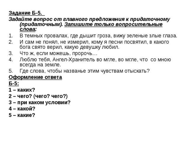 Задание Б-5. Задайте вопрос от главного предложения к придаточному (придаточн...