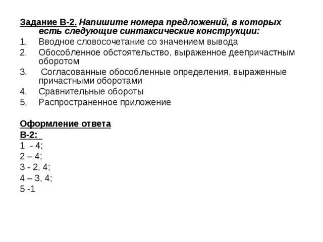 Задание В-2. Напишите номера предложений, в которых есть следующие синтаксиче...