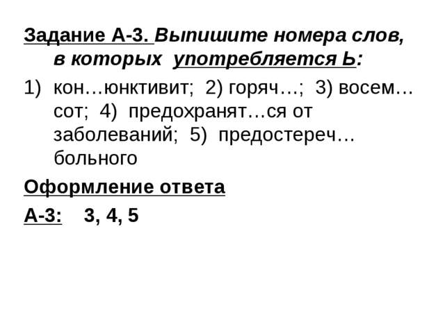 Задание А-3. Выпишите номера слов, в которых употребляется Ь: кон…юнктивит; 2...