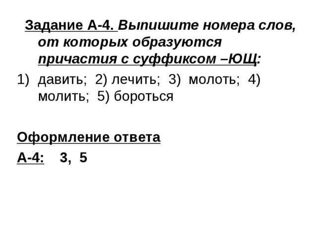 Задание А-4. Выпишите номера слов, от которых образуются причастия с суффикс...