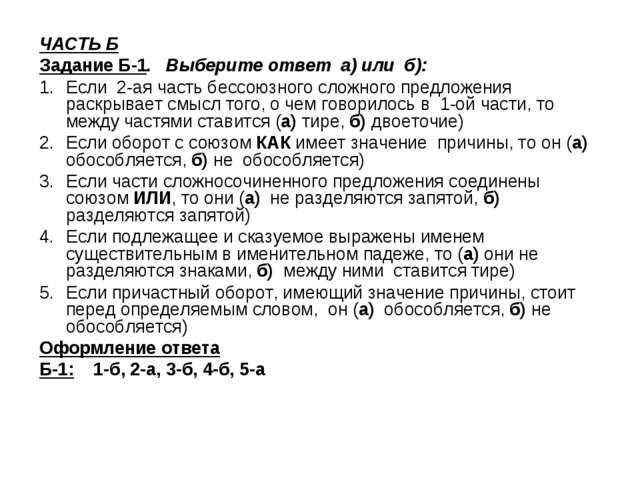 ЧАСТЬ Б Задание Б-1. Выберите ответ а) или б): Если 2-ая часть бессоюзного сл...