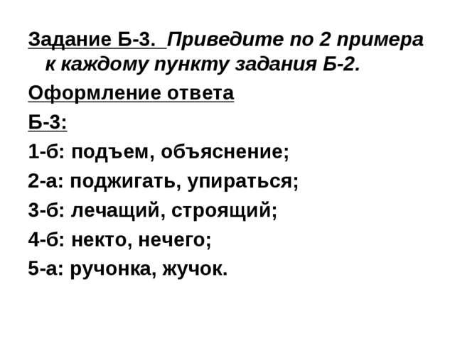Задание Б-3. Приведите по 2 примера к каждому пункту задания Б-2. Оформление...