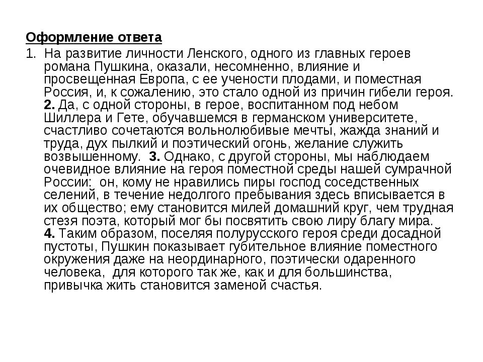 Оформление ответа 1. На развитие личности Ленского, одного из главных героев...
