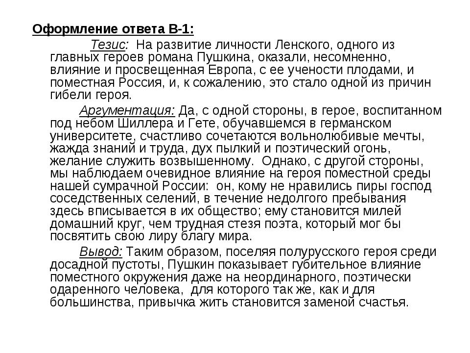 Оформление ответа В-1: Тезис: На развитие личности Ленского, одного из главны...