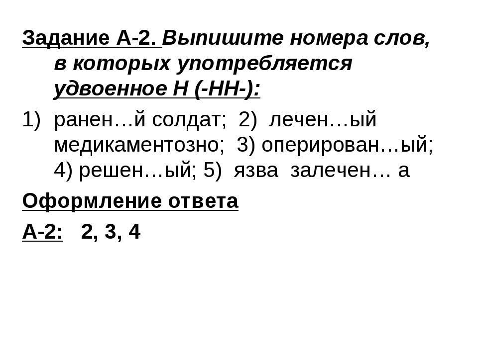 Задание А-2. Выпишите номера слов, в которых употребляется удвоенное Н (-НН-)...