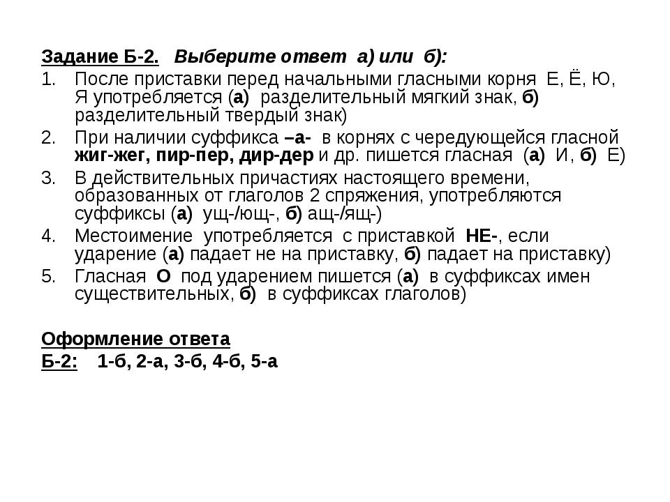 Задание Б-2. Выберите ответ а) или б): После приставки перед начальными гласн...