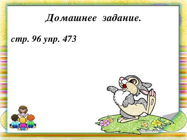 Домашнее задание. стр. 96 упр. 473