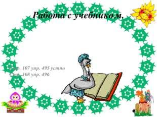 Работа с учебником. Стр. 107 упр. 495 устно Стр. 108 упр. 496