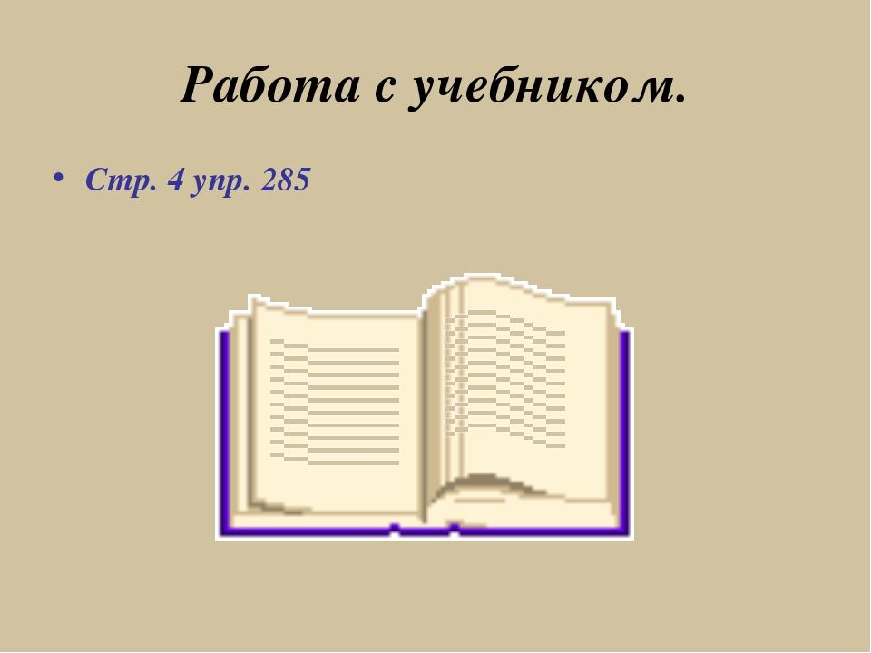 Работа с учебником. Стр. 4 упр. 285