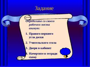 Задание Определите со своего рабочего места азимут: Правого верхнего угла дос