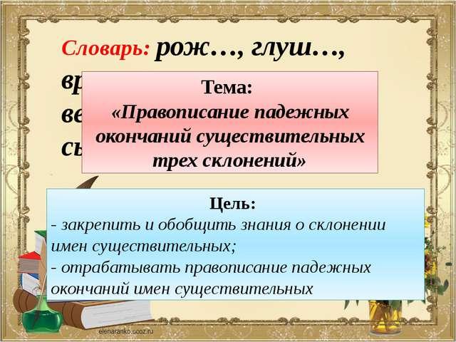 Словарь: рож…, глуш…, врач…, цепь…, матч…, вещь…, сет…, мякиш…, сыч…, част… Т...