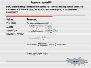 Решение задачи №8 назад При разложении карбоната магния массой 42 г получили