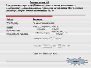 Решение задачи №9 назад Определите массовую долю () выхода силиката натрия п