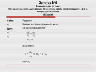 Занятие №6 Решение задач по теме: Нахождение массы продукта реакции по извест