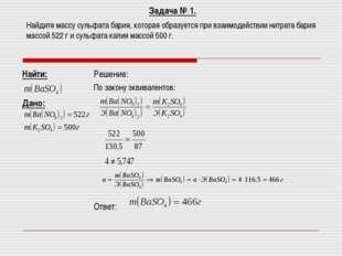 Задача № 1. Найдите массу сульфата бария, которая образуется при взаимодейств