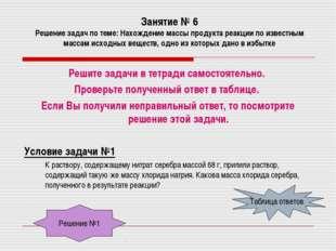 Занятие № 6 Решение задач по теме: Нахождение массы продукта реакции по извес