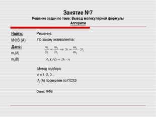 Занятие №7 Решение задач по теме: Вывод молекулярной формулы Алгоритм Найти: