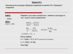 Задача № 2. Массовая доля кислорода в бинарном соединении составляет 40%. Опр