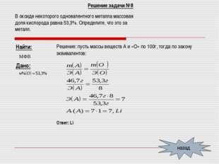 Решение задачи №8 назад В оксиде некоторого одновалентного металла массовая д