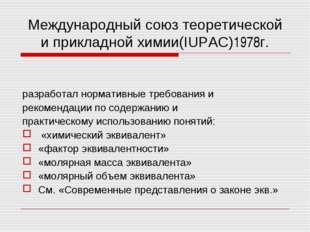 Международный союз теоретической и прикладной химии(IUPAC)1978г. разработал н