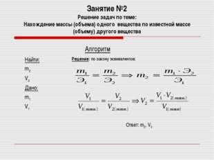 Занятие №2 Решение задач по теме: Нахождение массы (объема) одного вещества п