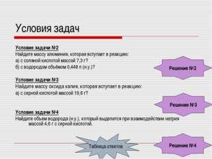 Решение №2 Условия задач Условие задачи №2 Найдите массу алюминия, которая вс