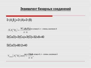 Эквивалент бинарных соединений Э (АxBy)=Э (А)+Э (В) , где x – число атомов А,