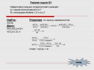 Решение задачи №1 Найдите массу кальция, которая вступает в реакцию: а) с сер