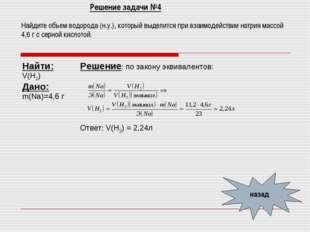 Решение задачи №4 назад Найдите объем водорода (н.у.), который выделится при