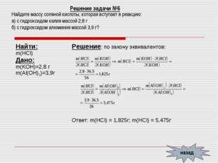 назад Решение задачи №6 Найдите массу соляной кислоты, которая вступает в реа