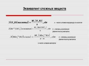 Эквивалент сложных веществ х - число атомов водорода в кислоте n - степень ок