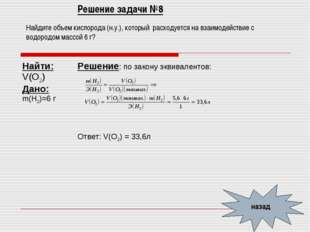 Решение задачи №8 назад Найдите объем кислорода (н.у.), который расходуется н