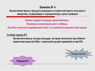 Занятие № 4 Вычисление массы продукта реакции по известной массе исходного ве