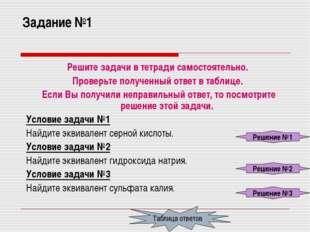 Задание №1 Решите задачи в тетради самостоятельно. Проверьте полученный ответ