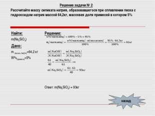 Решение задачи № 2 назад Рассчитайте массу силиката натрия, образовавшегося п