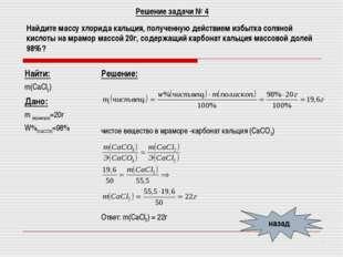Решение задачи № 4 назад Найдите массу хлорида кальция, полученную действием