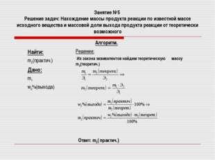 Занятие №5 Решение задач: Нахождение массы продукта реакции по известной масс