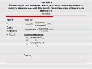 Занятие № 5 Решение задач: Нахождение массы исходного вещества по известной м